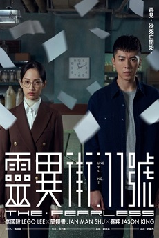 IcDrama The Fearless (Cantonese) - 靈異街11號