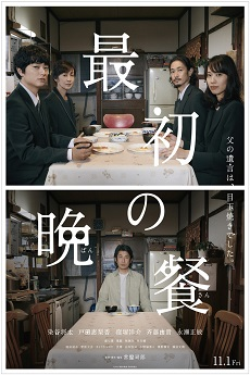 FDrama The First Supper - 最初の晩餐