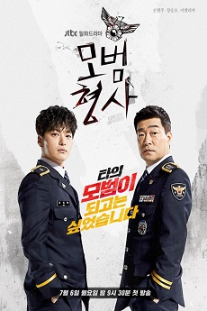 The Good Detective - 모범형사