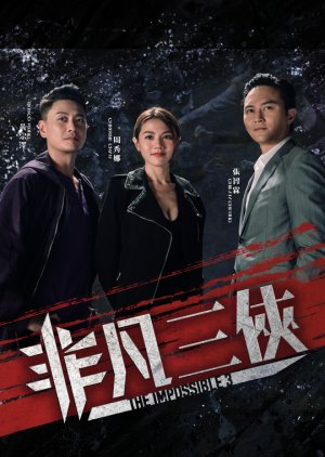 The Impossible 3 (TVB Version) - 非凡三侠