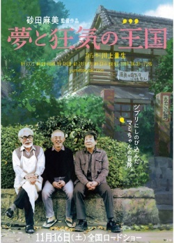 FastDrama The Kingdom of Dreams and Madness