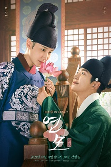 FDrama The King's Affection - 연모