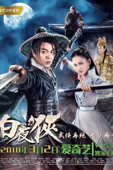 The Knight in the White Night (2018) - 白夜侠