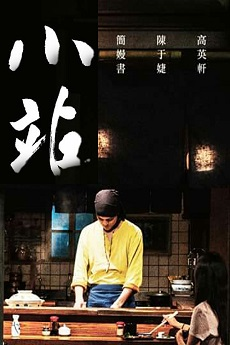IcDrama The Late Night Stop (Cantonese) - 小站