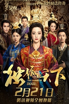 IcDrama The Legend Of Dugu (Cantonese) - 獨孤天下