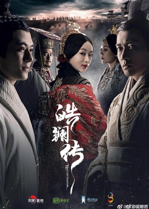 The Legend of Hao Lan (Cantonese) - 皓鑭傳