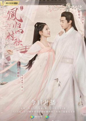 FastDrama The Legend of Jin Yan - 凤归四时歌