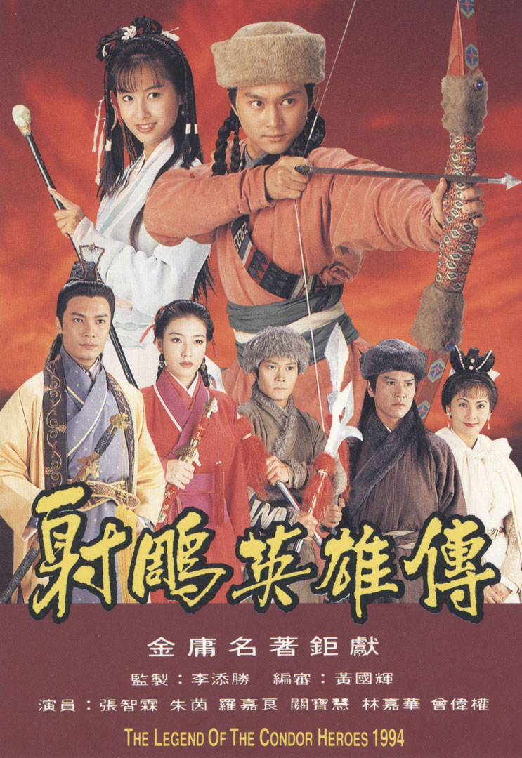 IcDrama The Legend Of The Condor Heroes (1994) - 射鵰英雄傳 1994