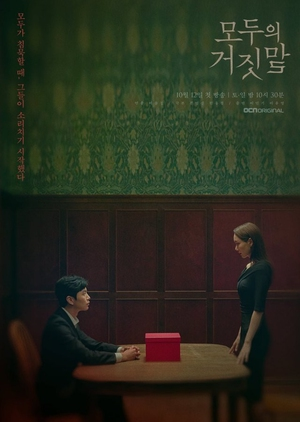 FastDrama The Lies Within - 모두의 거짓말