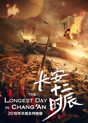 The Longest Day in Chang'an - 长安十二时辰