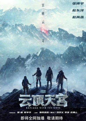 FDrama The Lost Tomb 2: Explore With the Note - 云顶天宫