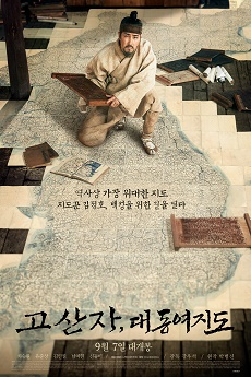 FastDrama The Map Against The World - 고산자, 대동여지도