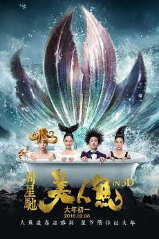The Mermaid (Cantonese) - 美人鱼