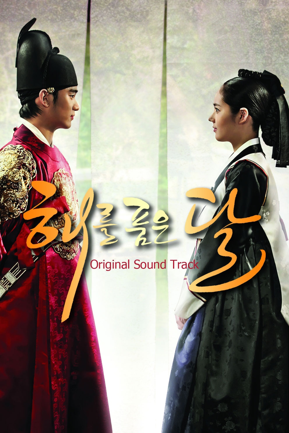 The Moon that Embraces the Sun (Cantonese) - 懷抱太陽的月亮