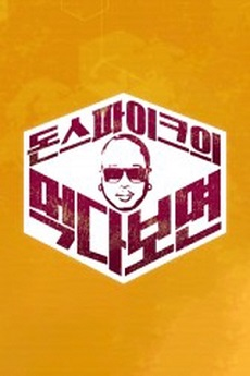 FastDrama The More You Eat with Don Spike (2019) - 돈스파이크의 먹다 보면