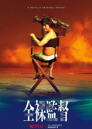 FDrama The Naked Director - 全裸監督