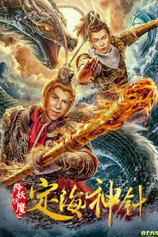 FDrama The Needle of The Sea Goddess - 降妖伏魔之定海神针