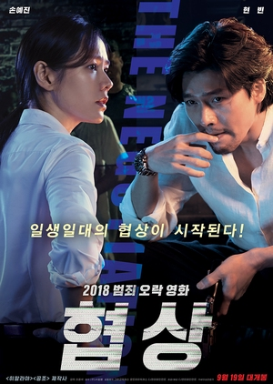 FastDrama The Negotiation - 협상