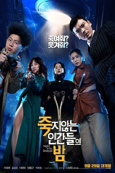 FDrama The Night of the Undead - 죽지않는 인간들의 밤