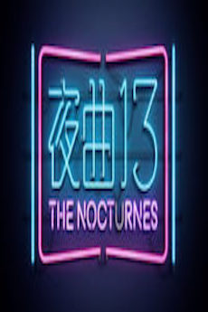 AzDrama The Nocturnes (Cantonese) - 夜曲13