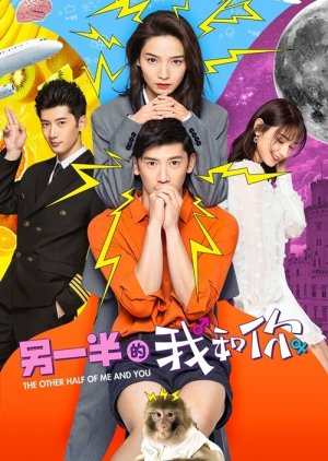FDrama The Other Half of Me and You - 我和你的另一半