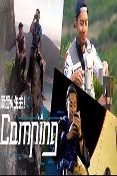 The Pakhoben Outdoor Show - 兩個小生去Camping streamtvb