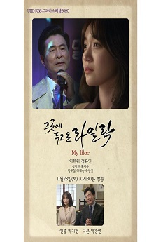 FDrama The Place We Put the Lilacs - 그곳에 두고 온 라일락