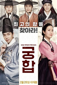 FastDrama The Princess and the Matchmaker - 궁합