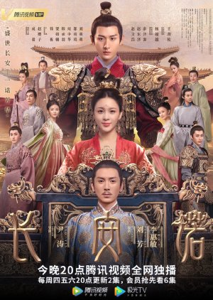 The Promise of Chang'an - 长安诺 dramabus