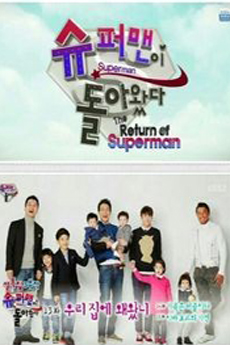 FDrama The Return of Superman - 슈퍼맨이 돌아왔다
