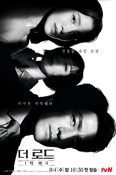 The Road: Tragedy of One - 더 로드: 1의 비극 boxasian