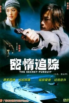 IcDrama The Secret Pursuit (Cantonese)