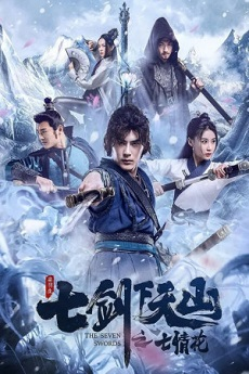 FDrama The Seven Swords: Seven Love Flowers - 七剑下天山之七情花