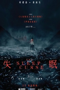 FastDrama The Sleep Curse - 失眠