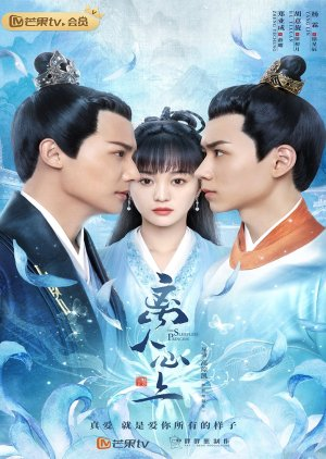 FDrama The Sleepless Princess - 离人心上