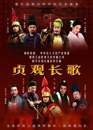 FDrama The Story of Zhen Guan - 贞观长歌