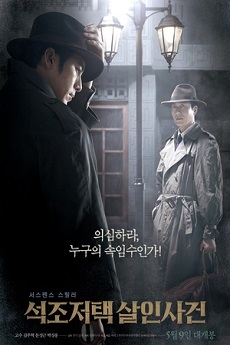 FastDrama The Tooth and the Nail - 석조저택 살인사건