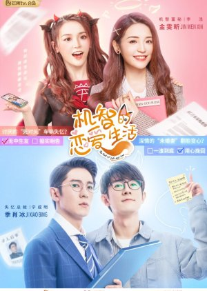 FDrama The Trick of Life and Love - 机智的恋爱生活