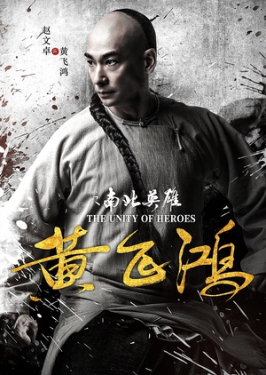 AzDrama The Unity of Heroes - 黄飞鸿之南北英雄