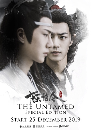 FastDrama The Untamed Special Edition - 陈情令特別剪辑版