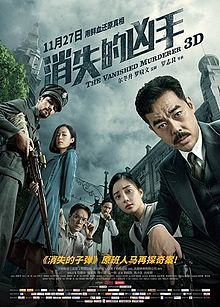 IcDrama The Vanished Murderer (Cantonese) - 消失的凶手
