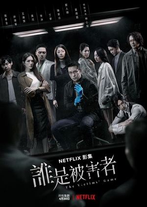 FDrama The Victims' Game - 誰是被害者