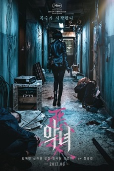 FastDrama The Villainess - 악녀