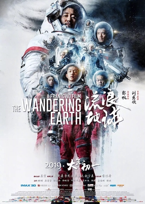 FastDrama The Wandering Earth - 流浪地球