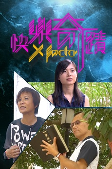 IcDrama The X Factor Of Joy - 快樂奇蹟