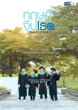 "FastDrama Theory of Love : Special Episode ""Stand By Me"" - ทฤษฎีจีบเธอ Theory of Love : Special Episode ""Stand By Me"""