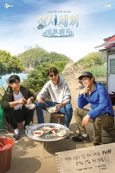 FastDrama Three Meals a Day: Fishing Village 5 - 삼시 세 끼 어촌 편 5