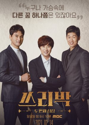 FDrama Three Park: The Second Heart - 쓰리박: 두 번째 심장