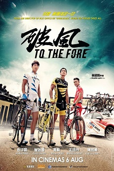 AzDrama To The Fore (Cantonese) - 破風