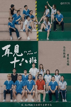 FastDrama To us, from us - 再见十八班